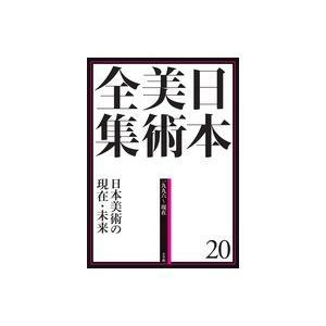 日本美術全集  20 日本美術の現在・未来|roudoku