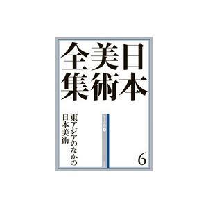 日本美術全集 6 東アジアのなかの日本美術|roudoku