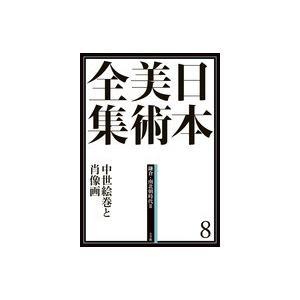 日本美術全集 8  中世絵巻と肖像画|roudoku