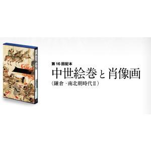 日本美術全集 8  中世絵巻と肖像画|roudoku|02