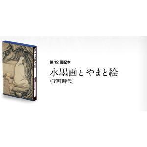 日本美術全集 9 水墨画とやまと絵|roudoku|02