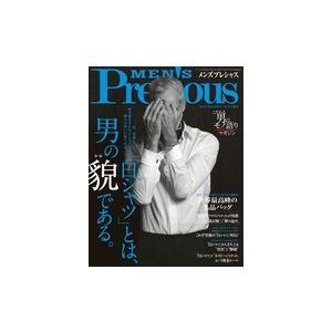 MEN'S Precious 2017年夏号|roudoku