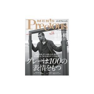 MEN'S Precious 2017年秋号|roudoku