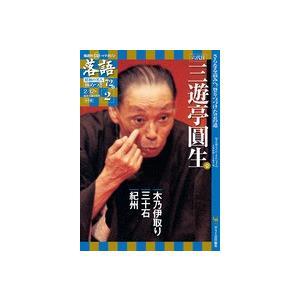 落語 昭和の名人 極めつき 2 六代目三遊亭圓生1 roudoku