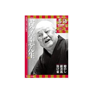 落語 昭和の名人 極めつき 5 五代目古今亭志ん生2 roudoku