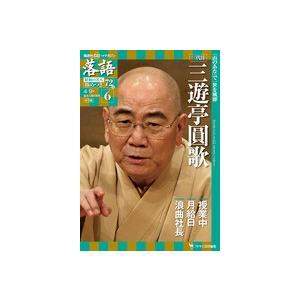 落語 昭和の名人 極めつき 6 三代目三遊亭圓歌 roudoku
