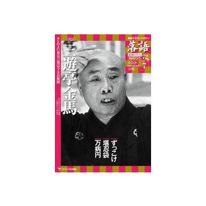 落語 昭和の名人 極めつき 7  三代目三遊亭金馬 roudoku