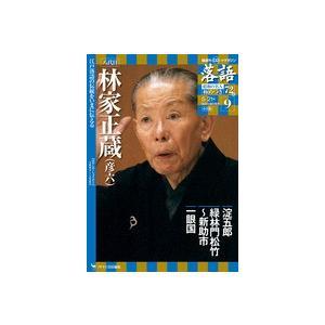 落語 昭和の名人 極めつき 9  八代目林家正蔵 roudoku