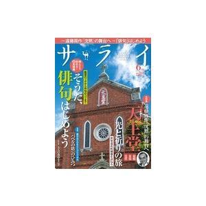 サライ 2017年6月号|roudoku