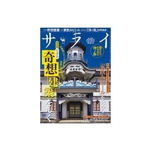 サライ 2017年7月号|roudoku