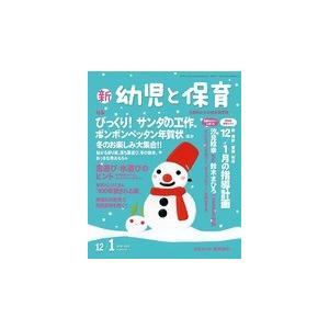 新 幼児と保育 2018年12月号|roudoku