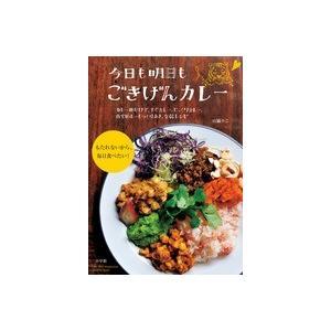 カレー粉だけで、すぐカレー、じっくりカレー、自家製ルーもつくりおき、全66レシピ|roudoku