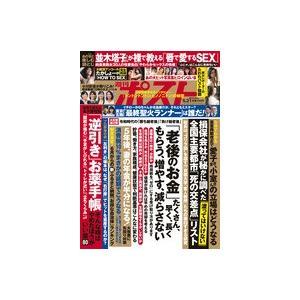 週刊ポスト 2019年 5/31号|roudoku