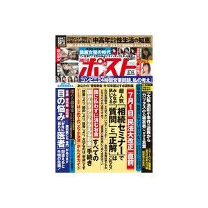 週刊ポスト 2019年 6/14号|roudoku