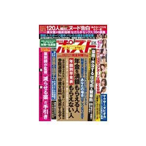週刊ポスト 2019年 6/28号|roudoku