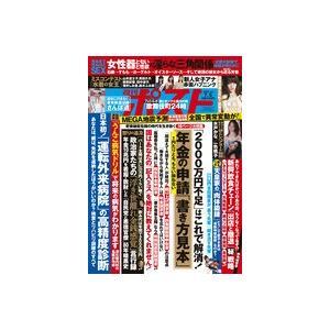 週刊ポスト 2019年 7/ 5号|roudoku