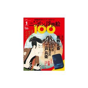 ニッポンの浮世絵100   1葛飾北斎(凱風快晴)
