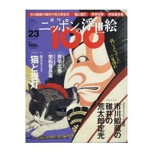 ニッポンの浮世絵100      23  国政・荒太郎定光/清親・猫と提灯