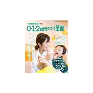 0・1・2歳児の保育 2018夏|roudoku