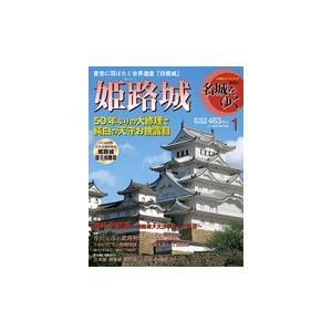 小学館 名城をゆく 5巻一括|roudoku