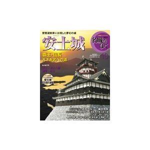 小学館 名城をゆく 10 安土城|roudoku