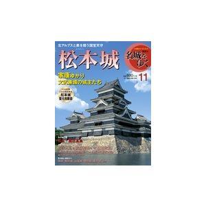 小学館 名城をゆく 11 松本城|roudoku