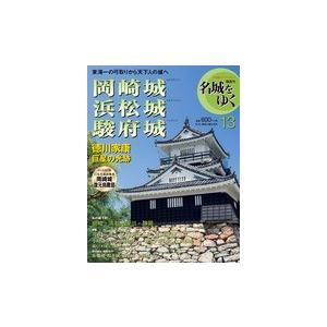 小学館 名城をゆく 13 岡崎城・浜松城・駿府城|roudoku