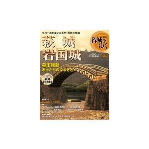 小学館 名城をゆく 14 萩城・岩国城|roudoku