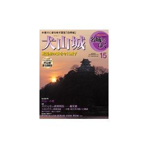 小学館 名城をゆく 15 犬山城|roudoku
