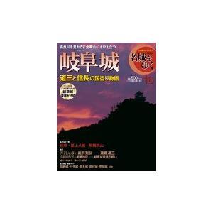 小学館 名城をゆく 16 岐阜城|roudoku