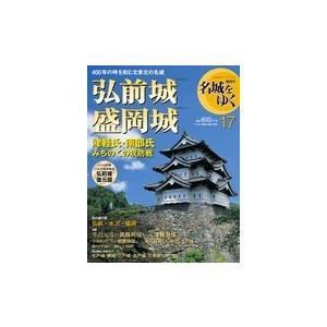 小学館 名城をゆく 17 弘前城・盛岡城|roudoku