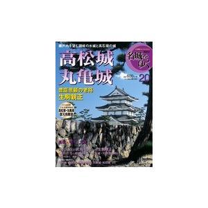 小学館 名城をゆく 20 高松城・丸亀城|roudoku