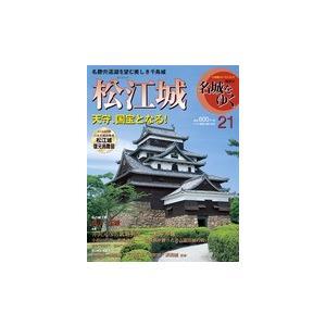 小学館 名城をゆく 21  松江城|roudoku