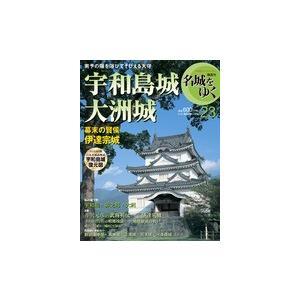 小学館 名城をゆく 23  宇和島城・大洲城|roudoku