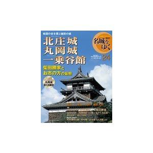 小学館 名城をゆく 24  北庄城・丸岡城・一乗谷館|roudoku