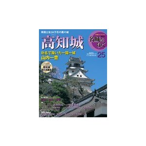 小学館 名城をゆく 25  高知城|roudoku