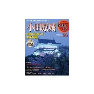小学館 名城をゆく 26  小田原城|roudoku