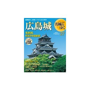 小学館 名城をゆく 27  広島城|roudoku
