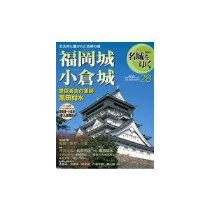 小学館 名城をゆく 28  福岡城・小倉城|roudoku