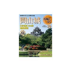 小学館 名城をゆく 29   岡山城|roudoku