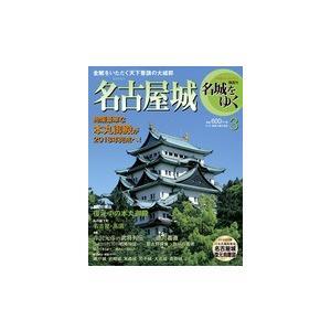 小学館 名城をゆく 3 名古屋城|roudoku