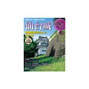 小学館 名城をゆく 30   仙台城 roudoku