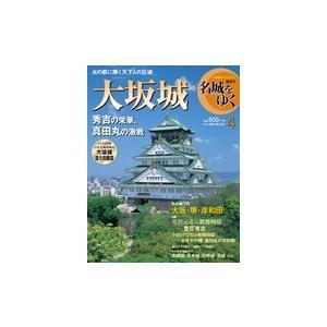 小学館 名城をゆく 4 大坂城|roudoku