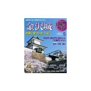 小学館 名城をゆく 5 金沢城 roudoku