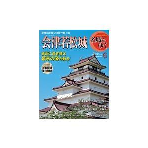 小学館 名城をゆく 6 会津若松城 roudoku