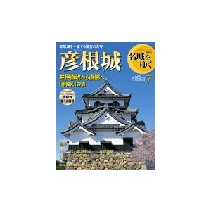 小学館 名城をゆく 7 彦根城 roudoku