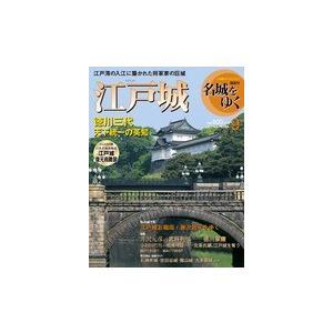 小学館 名城をゆく 9 江戸城 roudoku
