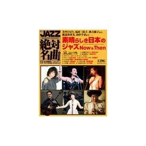 JAZZ絶対名曲コレクション 素晴らしき日本のJAZZ Now&Then|roudoku
