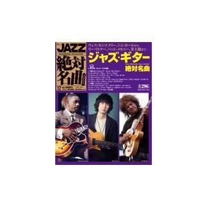 JAZZ絶対名曲コレクション ジャズ・ギター絶対名曲|roudoku