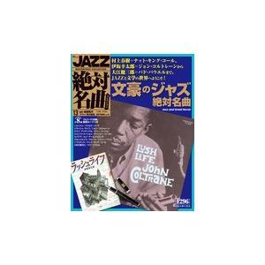 JAZZ絶対名曲コレクション 文豪のジャズ絶対名曲|roudoku